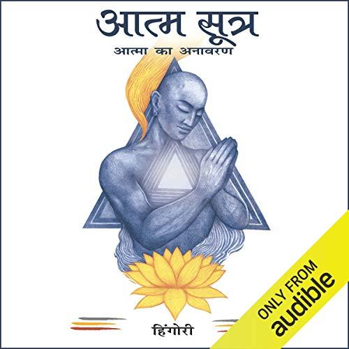 Aatma Sutra cover art