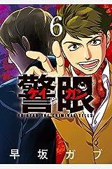 警眼-ケイガン- コミック 1-6巻セット -