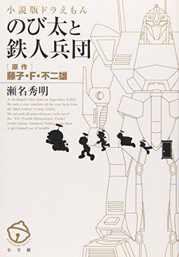 小説版ドラえもん のび太と鉄人兵団の詳細を見る