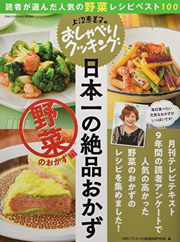 上沼恵美子のおしゃべりクッキング 日本一の絶品おかず 野菜のおかず編(ワン・クッキングムック) (ONE COOKING MOOK)の詳細を見る
