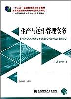 生产与运作管理实务(第四版)