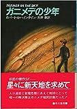 ガニメデの少年 (ハヤカワ文庫SF)