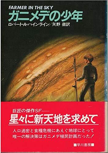 ガニメデの少年 (ハヤカワ文庫SF)の詳細を見る