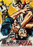 ウルトラプライス版 嵐を呼ぶ男 スリム《数量限定版》[DVD]