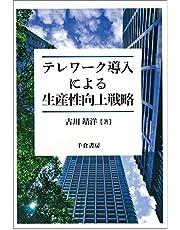 テレワーク導入による生産性向上戦略 (関西学院大学研究叢書 第181編)