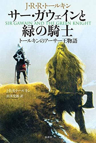 サー・ガウェインと緑の騎士:トールキンのアーサー王物語