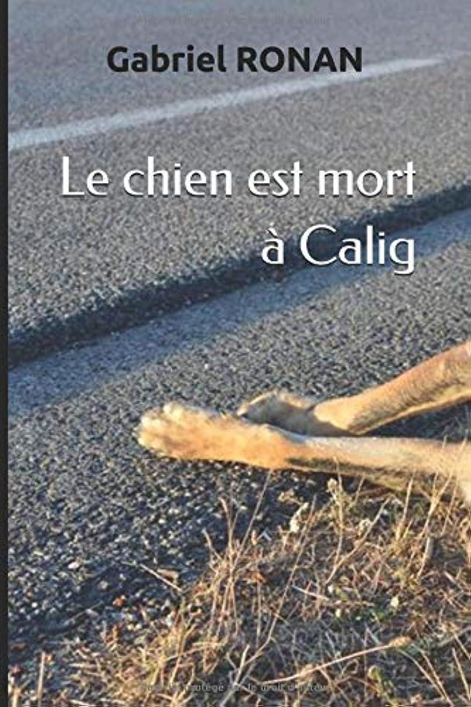 サージ国民文明化Le chien est mort à Calig