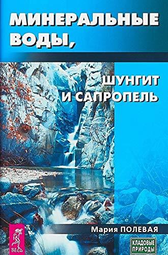 Mineralnye vody, shungit, sapropel. Kak lechitsja pri pomoschi mineralov?