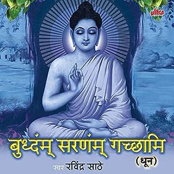 Buddham Sharnam Gachami Dhun