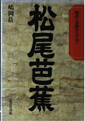 松尾芭蕉 (物語と史蹟をたずねて)
