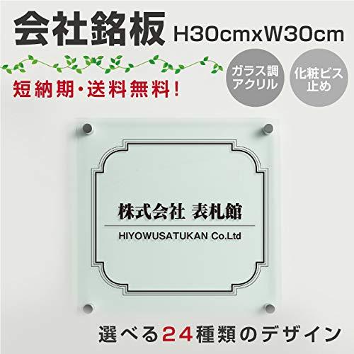 ガラス調アクリル銘板 アクリルプレート H300×W300×t5mm デザイン24種類(glass-300-300) (デザイン08, 化粧ビス:マット)