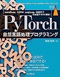 PyTorch自然言語処理プログラミング word2vec/LSTM/seq2seq/BERTで日本語テキスト解析! (impress top gearシリーズ)
