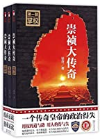 Legend of Emperor Chongzhen (3 Volumes) (Chinese Edition)