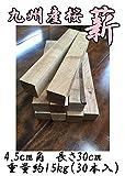 九州産桜の薪 30本いり 約15kg