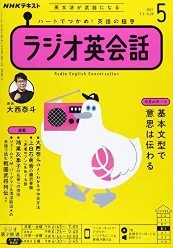 NHKラジオラジオ英会話 2021年 05 月号 [雑誌]