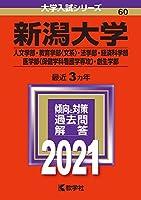 新潟大学(人文・教育〈文系〉・法・経済科・医〈看護〉・創生学部) (2021年版大学入試シリーズ)