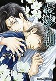 憂鬱な朝(3) (キャラコミックス)