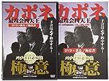 カポネ パチスロ必勝法[DVD]