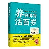 全新正版 养好脾胃活百岁 王敏, 梁惠珍 广东科技出版社 9787535969170缘为书来图书专营店