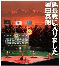 表紙: 延長戦に入りました (幻冬舎文庫) | 奥田 英朗