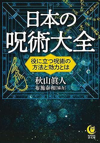 日本の呪術大全: 役に立つ呪術の方法と効力とは (KAWADE夢文庫 1175)