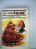 ビーグル号航海記 (少年少女世界の大探検 3)