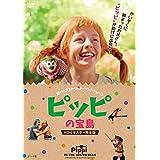 ピッピの宝島 HDリマスター完全版 [DVD]