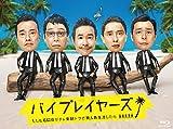 バイプレイヤーズ ~もしも名脇役がテレ東朝ドラで無人島生活したら...[Blu-ray/ブルーレイ]