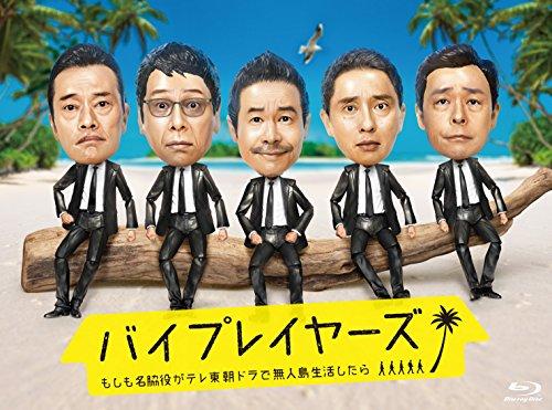 [画像:バイプレイヤーズ ~もしも名脇役がテレ東朝ドラで無人島生活したら~ Blu-ray BOX(4枚組)]