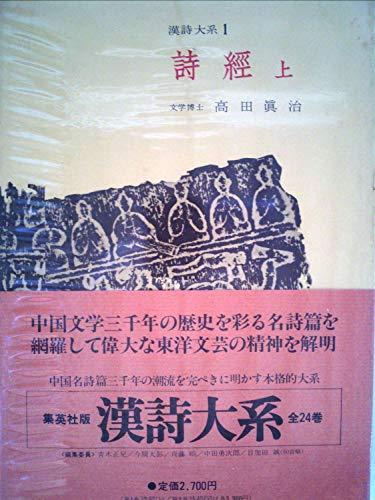 漢詩大系〈第1〉詩経 上 (1966年)の詳細を見る