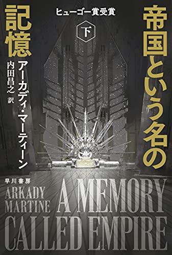 帝国という名の記憶 下 (ハヤカワ文庫 SF マ 13-2)