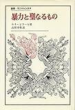 暴力と聖なるもの (1982年) (叢書・ウニベルシタス)