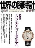 世界の腕時計No.134 (ワールド・ムック 1163)