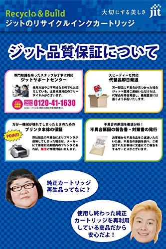 『ジット 日本製 プリンター本体保証 エプソン(EPSON)対応 リサイクル インクカートリッジ IC6CL50 6色セット対応 JIT-E506PZ』の2枚目の画像