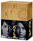 ガリレオ[DVD]
