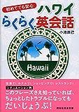 初めてでも安心 ハワイらくらく英会話
