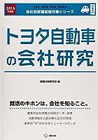 トヨタ自動車の会社研究 2016年度版―JOB HUNTING BOOK (会社別就職試験対策シリーズ)