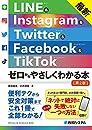 最新 LINE & Instagram & Twitter & Facebook & TikTok ゼロからやさしくわかる本 第2版