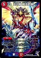 デュエルマスターズ 天守閣 龍王武陣(レア)/デッキ一撃完成!! デュエマックス160(DMX20)/ ドラゴン・サーガ/シングルカード