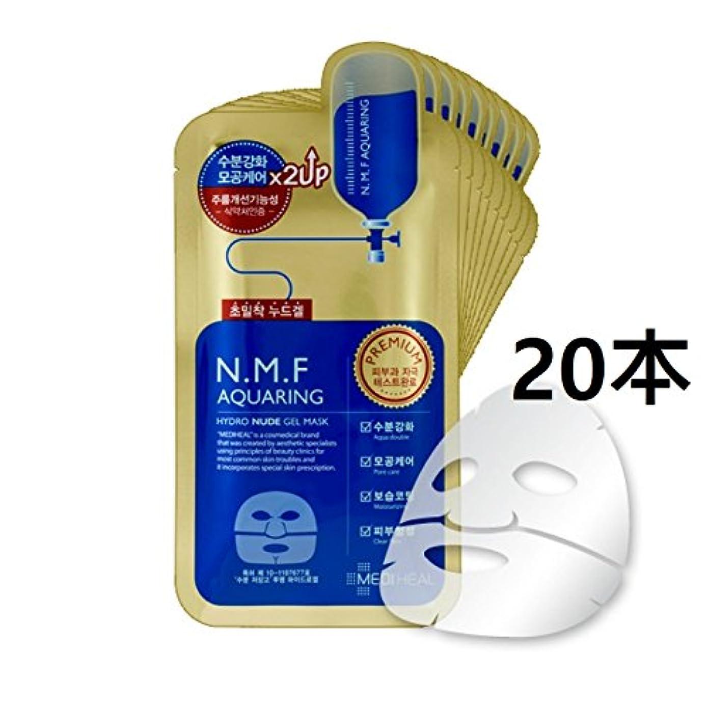 のり承認するれる(10本+10本) MEDIHEAL メディヒール NMF アクアリング ヌード ゲルマスク (20枚) [Mediheal premium NMF AQUARING Hydro Nude Gel 10ea + 10ea ] [並行輸入品]