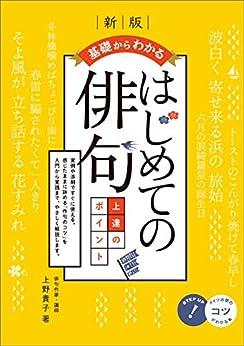 [上野 貴子]の基礎からわかる はじめての俳句 上達のポイント 新版 コツがわかる本