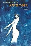大宇宙の魔女―ノースウェスト・スミス (ハヤカワ文庫 SF 36)