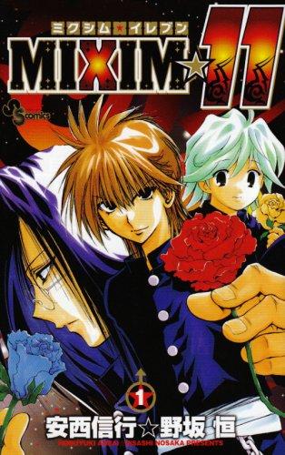 MIXIM☆11 1 (少年サンデーコミックス)の詳細を見る