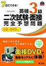 【CD+DVD付】7日でできる! 英検3級二次試験・面接完全予想問題
