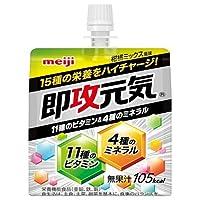 明治 即攻元気ゼリー 11種のビタミン&4種のミネラル 柑橘ミックス風味 150gパウチ×30本入