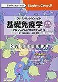 基礎免疫学 アバス-リックマン-ピレ 免疫システムの機能とその異常 原著第5版 電子書籍(日本語版・英語版)付