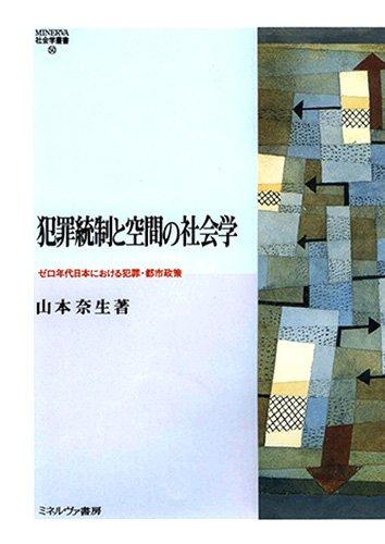 犯罪統制と空間の社会学:ゼロ年代日本における犯罪・都市政策 (MINERVA 社会学叢書)