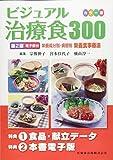 カラー版 ビジュアル治療食 300 第2版 電子版付 栄養成分別・病態別栄養食事療法