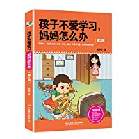 Children do not love to learn. mother how to do (Third Edition)(Chinese Edition)