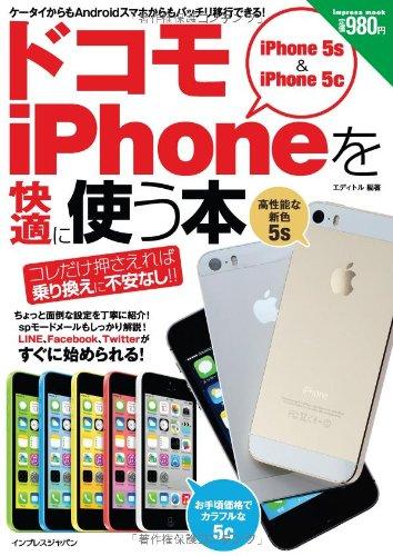 ドコモiPhone5s/5cを快適に使う本 (インプレスムック)